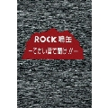 ROCK鳴缶-でかい音で聞け!!