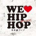 WE LOVE JAPANESE HIP HOP Mixed by DJ NUCKEY