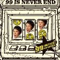 99は終わらない [CD+DVD]<初回生産限定盤>
