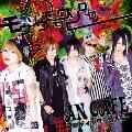 モウソウモモウソロソロ [CD+DVD]<初回生産限定盤A>