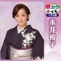 歌カラ全曲集 ベスト8 永井裕子