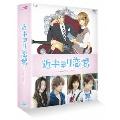 近キョリ恋愛 ~Season Zero~ DVD BOX豪華版<初回限定生産版>