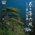 [Vol.1]春の海・六段/筝の名曲
