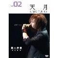 裸の時間〜若き才能〜 歌手アーティスト・天月[PCBE-12187][DVD]