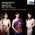 メンデルスゾーン:ピアノ三重奏曲 第1番 ベートーヴェン:ピアノ三重奏曲 「大公」