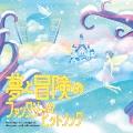 夢と冒険のファンタジー☆ヒットソング