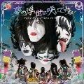 夢の浮世に咲いてみな 【KISS盤】