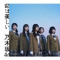 命は美しい (Type-B) [CD+DVD]