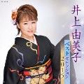 井上由美子 ベストセレクション2015