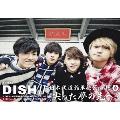 DISH// 日本武道館単独公演 '15 元日 ~尖った夢の先へ~
