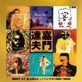 ゴールデン☆ベスト 嘉門達夫 ~ BEST OF 替え唄&ヒットソングス 1989-1996 ~