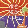 夏色音楽~paradiso