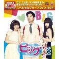 ビッグ~愛は奇跡<ミラクル>~ DVD-BOX2<期間限定スペシャルプライス版>