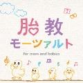 胎教モーツァルト CD