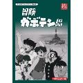 冒険ガボテン島 HDリマスター DVD-BOX