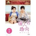 コンパクトセレクション 個人の趣向 DVD-BOXI