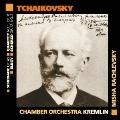 チャイコフスキー:弦楽のためのセレナード 弦楽四重奏曲第1番/弦楽のためのエレジー/ほか