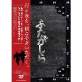 連続ドラマW ふたがしら DVD BOX