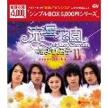 流星花園II~花より男子~<Japan Edition> DVD-BOX
