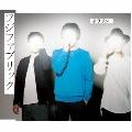 ポラリス [CD+DVD]<初回生産限定盤>