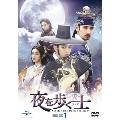 夜を歩く士〈ソンビ〉 DVD SET1 [7DVD+Blu-ray Disc]<初回数量限定版>
