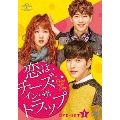 恋はチーズ・イン・ザ・トラップ DVD-SET1<初回限定版>