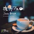夜カフェ~ジャズボッサ CD