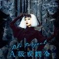 A級戒厳令 [CD+DVD]<初回限定盤>