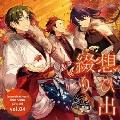 あんさんぶるスターズ! ユニットソングCD 2nd vol.04 紅月