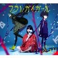 フラレガイガール [CD+DVD]<初回生産限定盤B>