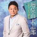 増位山太志郎2017年全曲集 CD