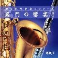 全日本吹奏楽コンクール 名門の饗宴! 高校II