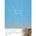 オーバー・フェンス 豪華版 [Blu-ray Disc+DVD]