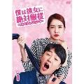 僕は彼女に絶対服従 ~カッとナム・ジョンギ~ DVD-BOX1