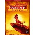 ライオン・ガード/勇者の伝説 DVD