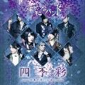 四季彩-shikisai- (MUSIC VIDEO COLLECTION) [CD+Blu-ray Disc+スマプラ付]<初回生産限定盤/Type-A>