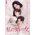 私の婿の女 DVD-BOX2
