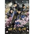 四大名捕~都に舞う侠の花~ DVD-BOX1