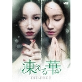 凍える華 DVD-BOX3