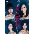 奪い愛、冬 DVD-BOX