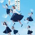 願いごとの持ち腐れ (Type B) [CD+DVD]<通常盤>