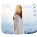 青い涙 [CD+ブックレット]<初回限定盤>