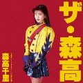 「ザ・森高」ツアー1991.8.22 at 渋谷公会堂 [Blu-ray Disc+3UHQCD+2LP+豪華写真集+ツアー・パンフレット復刻版]<完全初回生産限定盤>