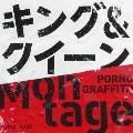 キング&クイーン/Montage<通常盤>