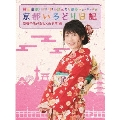 横山由依(AKB48)がはんなり巡る 京都いろどり日記 第1巻 「京都の名所 見とくれやす」編