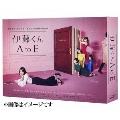 伊藤くん A to E Blu-ray BOX