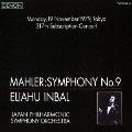 マーラー:交響曲第9番<タワーレコード限定>