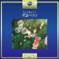 ちょうちょう~童謡ベスト CD