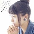フレーフレーわたし [CD+Blu-ray Disc]<初回生産限定盤>