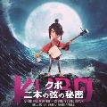 映画 KUBO クボ二本の弦の秘密 オリジナル・サウンドトラック